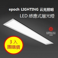 佳居網_epoch_云光照明 感應式層板燈