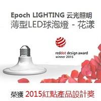佳居網_epoch_云光照明 薄型LED - 花漾