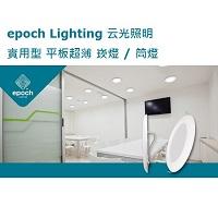 ACCVAL_云光照明 崁燈_Ceiling Light_6 inch_11W_5KK_12_云光 LED_epoch lighting