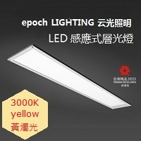 ACCVAL_epoch Lighting_云光照明 感應式層板燈_Shelf Light_12_yellow