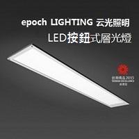 ACCVAL_epoch Lighting_云光照明 按鈕式層板燈_Shelf Light_12