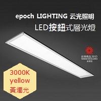 ACCVAL_epoch Lighting_云光照明 按鈕式層板燈_Shelf Light_12_Yellow